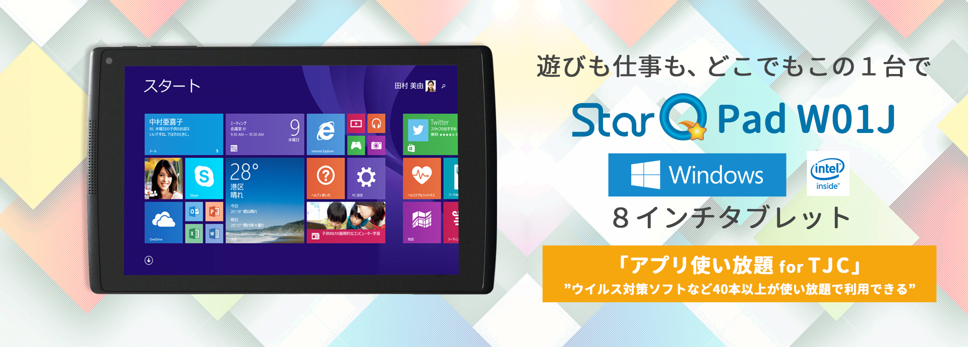 StarQ Pad W01J Windowsタブレット